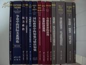 争论中的国际关系理论、现代战略的缔造者等国际关系学名著系列(全套14册)不单卖