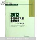 2012中国绿色发展指数报告:区域比较