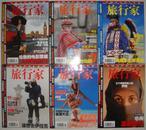 《旅行家》月刊 2003年2—12期同售 全国优秀期刊(平邮包邮)