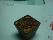五十年代木质章(菱形 )