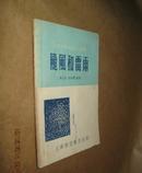 台风和雷雨(大众科学知识普及丛书)53年印刷    货号1-3