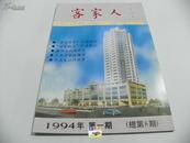 广东梅州《客家人》杂志(1994年第1期,总第8期)