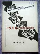 【限量300册】1953年1版《藏书票与图形:德国藏书票协会系列杂志》(第4册)—24枚(含14枚铜版票)原版原刻藏书票