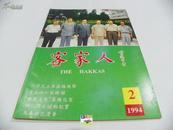广东梅州《客家人》杂志(1994年第2期,总第9期)