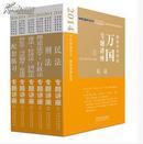 正版全新 2014国家司法考试万国专题讲座(套装共6册)6本