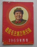 1969年历书