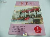 广东梅州《客家人》杂志(1995年第1期,总第10期)