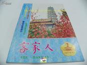 广东梅州《客家人》杂志(1996年第2期,总第14期)