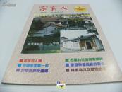 广东梅州《客家人》杂志(1996年第3期,总第15期)