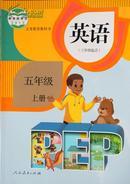 2014义务教育教科书课本教材英语(三年级起点)五年级上册 人教  PEP