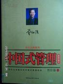 中国式管理 新版珍藏本