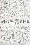 诺贝尔文学奖颁奖获奖演说全集(1901-1991)-爱好文学必备资料