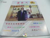 广东梅州《客家人》杂志(1997年第3期,总第19期)