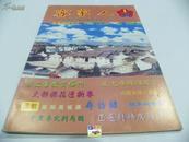 广东梅州《客家人》杂志(1998年第1期,总第21期)