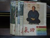 气功(1987年第1、3、4、5、6、8、9、12期8本合售)