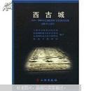 西古城:2000-2005年度渤海国中京显德府故址田野考古报告