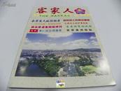 广东梅州《客家人》杂志(1998年第4期,总第24期)