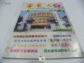 广东梅州《客家人》杂志(1999年第1期,总第25期)
