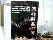 怎样解套100问(炒股入门与技巧系列丛书,2001年1版1印272页)