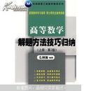 高等数学解题方法技巧归纳(上册)(第2版) 毛钢源 9787560957586