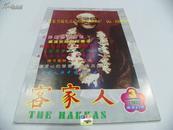 广东梅州《客家人》杂志(1999年第3期,总第27期)