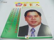 广东梅州《客家人》杂志(2000年第2期,总第30期)