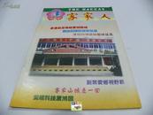 广东梅州《客家人》杂志(2000年第3期,总第31期)