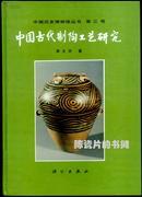 中国古代制陶工艺研究