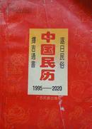 中国民历---逐日民俗.择吉通书(1999-2015+2016-2020年1册)二本合让
