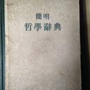 简明哲学辞典(1955年苏联罗森塔金、尤金编精装本)