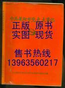 中共莱阳市党史大事记 (1925-1949)