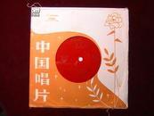 外国音乐资料唱片:在中国旅行(二)渔光曲,葡萄成熟了,草原情歌,几度花落时