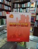 庆祝中国共产党成立90周年云南省交通运输职工摄影作品集