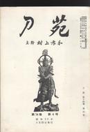 刀苑 第14卷 第4号 著名刀剑鉴定志