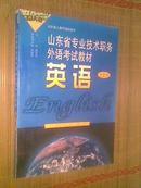 山东省专业技术职务外语考试教材【英语山大版】【上】