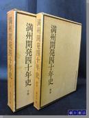满洲开发40年史  上下和别卷 共3册   图片为其中2册的图片 包邮