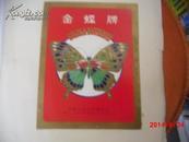 金蝶牌(出口宣传美术卡片)