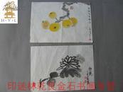 ◆◆印迷林乾良旧藏---编559【小不在意】◆朱恒 陈万奔