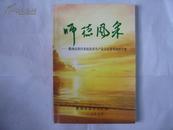 师德风采---衢州市教育系统优秀共产党员先进事迹报告集
