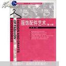 服饰配件艺术(第3版)许星主编中国纺织出版社