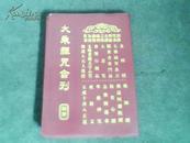 大乘经咒合刊(64开软精装 竖版繁体)