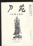 刀苑 第14卷 第2号 著名刀剑鉴定志