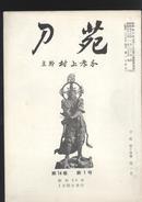 刀苑 第14卷 第1号 著名刀剑鉴定志