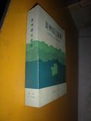 贵州国土资源  货号63-6