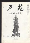 刀苑 第14卷 第7号 著名刀剑鉴定志