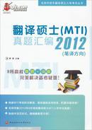 名师手把手翻译硕士入学考试丛书:翻译硕士(MTI)真题汇编2012(口译方向)