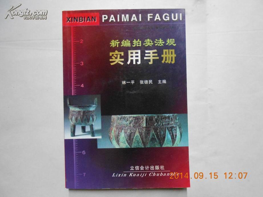 26299《新编拍卖法规实用手册》印数7001册