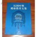 《民国时期健康教育文集》16开厚册 2008年1版1印