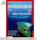 中国国家地理(海南专辑上)(2013年1月总第627期)(赠地图1张)