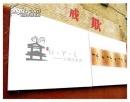 名家信封    编276【小不在意- 17】张宗炳--杭州 中国近现代昆虫毒理学家,教育家